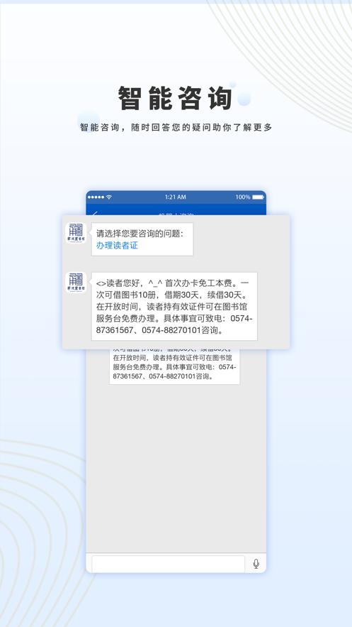 宁波图书馆APP官方版图4: