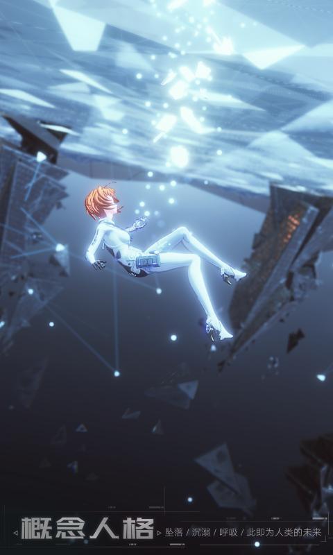 完美世界Project棱镜手游官方版图1: