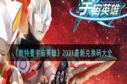 奥特曼宇宙英雄兑换码2021最新4月:兑换码永久有效2021[多图]