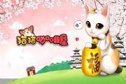 猫猫咖啡屋流浪猫喜欢吃什么食物?猫猫咖啡屋手游流浪猫攻略大全[多图]
