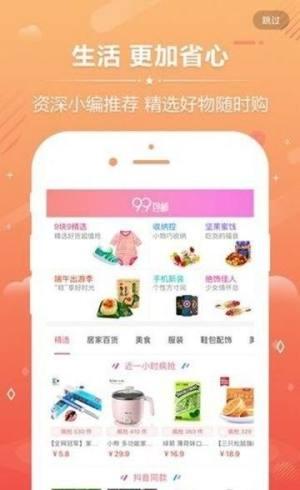 有果优惠券app图3