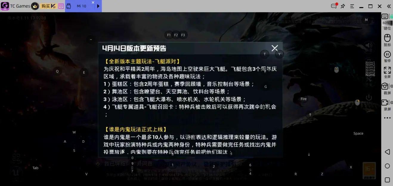 和平精英什么时候更新赛季ss13?ss13更新内容和开启时间介绍[多图]图片1