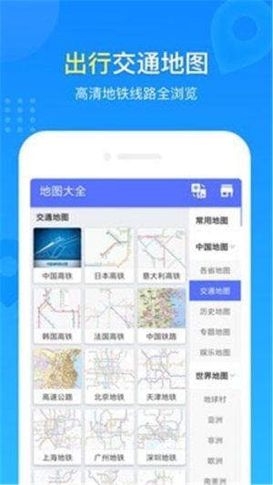 地图册App下载官方版图片1
