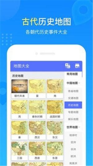 地图册App图1