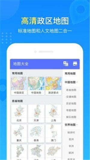 地图册App图3