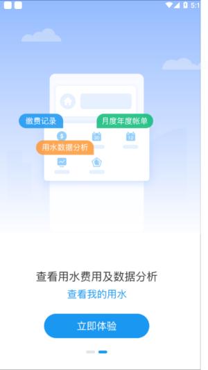 北京自来水缴费app客户端下载图片1