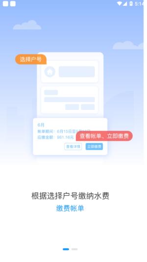 北京自来水缴费app图2