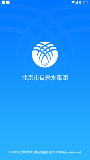 北京自来水缴费app图3