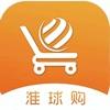 淮球购App