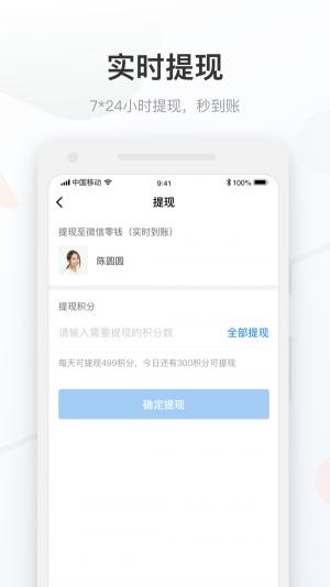 康付药师app图3