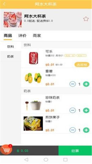 外卖盲盒App图3