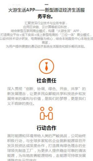 火游生活APP图3