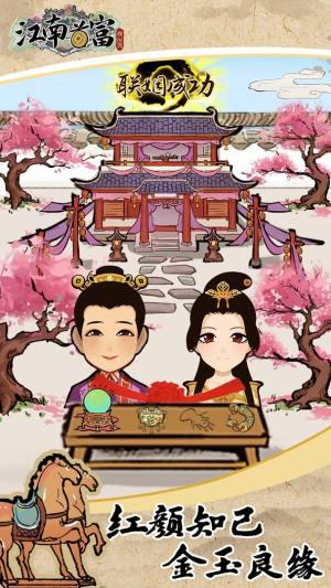 江南首富模拟器游戏官方版图片1
