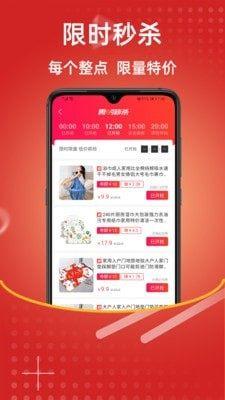 恋豚购物app图2