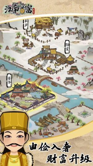 江南首富模拟器游戏图3