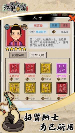 江南首富模拟器游戏图1