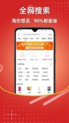 恋豚购物app图1