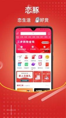 恋豚购物app图3