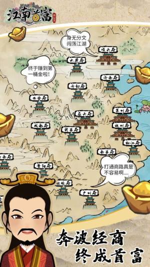 江南首富模拟器游戏图2