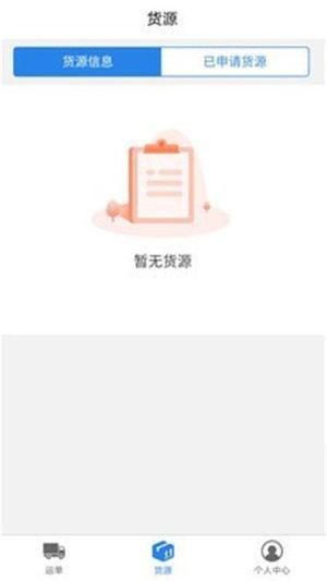 星联司机App官方版软件图片1