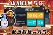 元气骑士4月14日更新日志:3.1.0版本更新内容大全[多图]