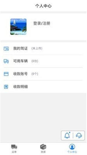 星联司机App图1