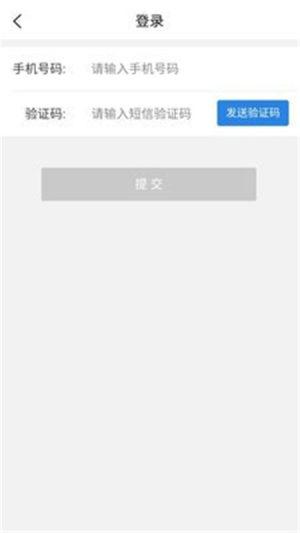星联司机App图2
