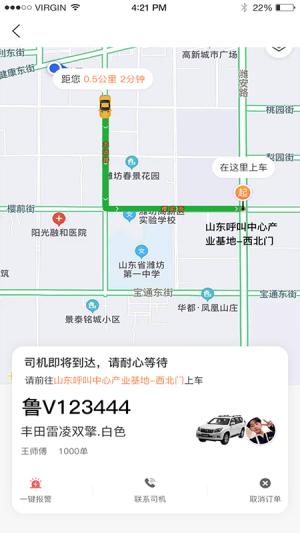 启行约车App图1