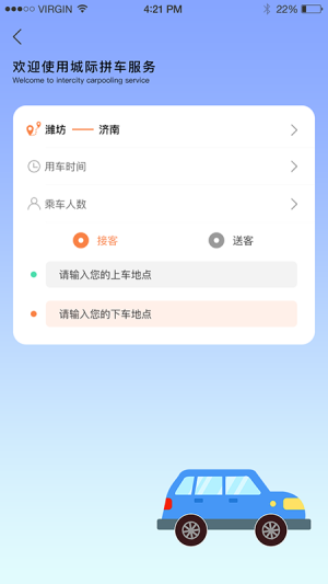 启行约车App图3