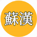 苏汉购物APP最新版 v1.1