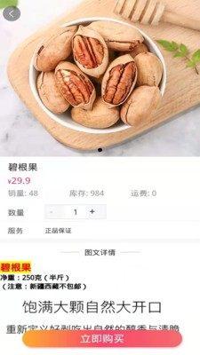 苏汉购物APP图4