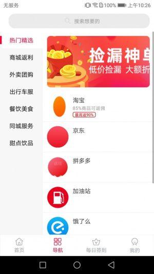 51淘购app图3