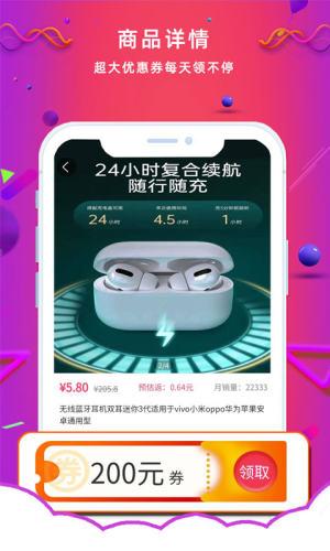 天宇淘券app圖2