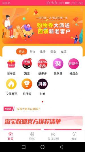 51淘购app图4