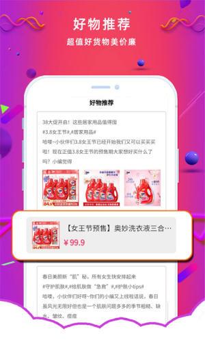 天宇淘券app圖3