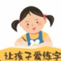 柔果AI練字App