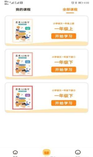 柔果AI練字App下載官方版圖片1
