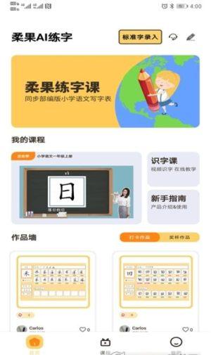 柔果AI練字App圖3