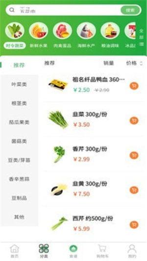 奕佳鲜App图2