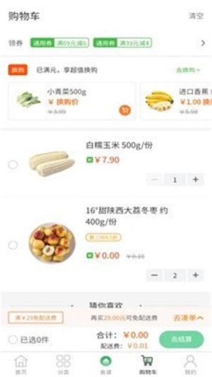 奕佳鲜App图3