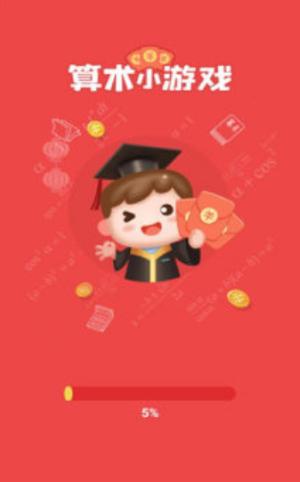算術小游戲紅包版圖2
