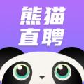 熊猫直聘app