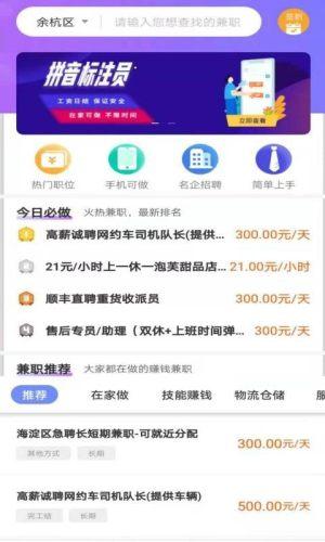 熊猫直聘app图2