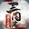 三国志威力无双魅族版v1.4.0 安卓版 v1.7.0