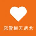 恋美聊天技巧口才训练App