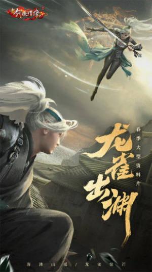 西山居剑侠情缘3D官方测试服图片1