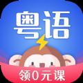 雷猴粤语学习App手机版 v1.0.0