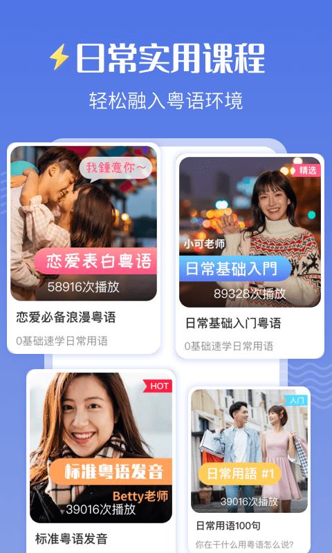 雷猴粤语学习App手机版图片1