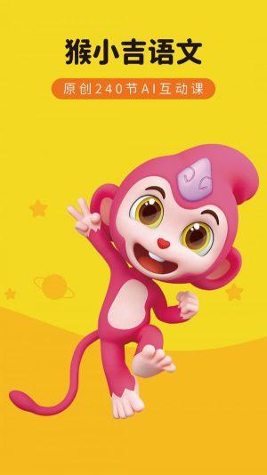 猴小吉语文app手机版图片1