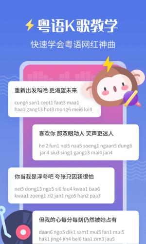 雷猴粤语学习App图1